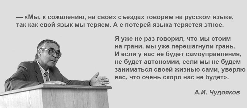 Речь А.И. Чудоякова на III внеочередном съезде шорского народа (1993 г.)