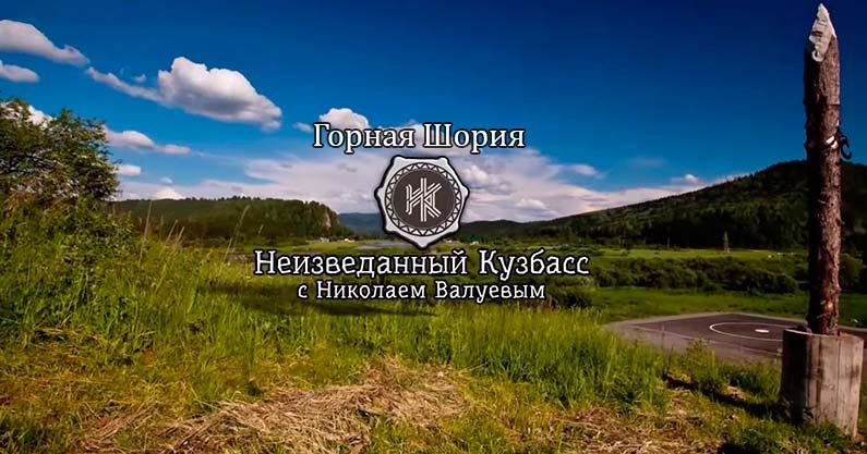 Горная Шория. Неизведанный Кузбасс с Николаем Валуевым