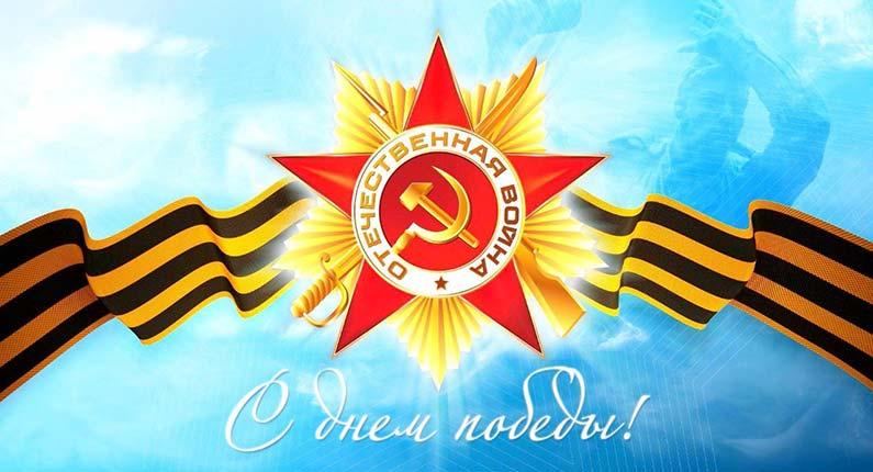 С 72-летием Великой Победы!