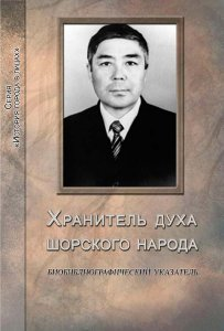 Хранитель духа шорского народа: биобиблиографический указатель. Чудояков Андрей Ильич