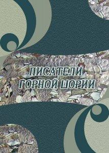 Писатели горной Шории: биобиблиографический указатель