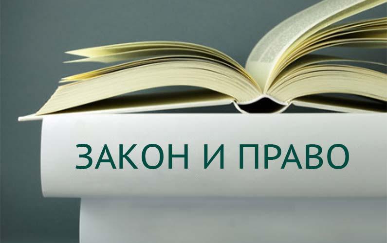 ФЗ «О территориях традиционного природопользования КМНСС и ДВ РФ»