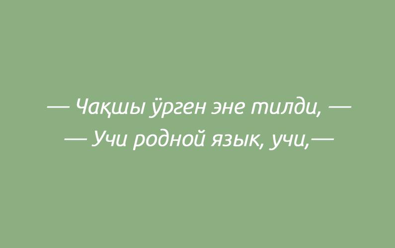 Туған тилим (Родной язык)