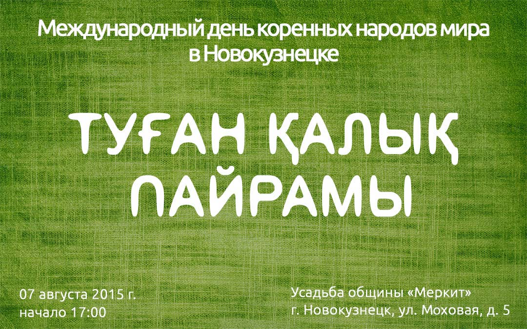 Международный день коренных народов  мира «ТУҒАН ҚАЛЫҚ ПАЙРАМЫ» в Новокузнецке