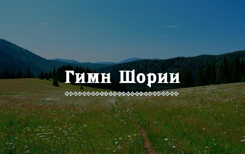 Гимн Горной Шории