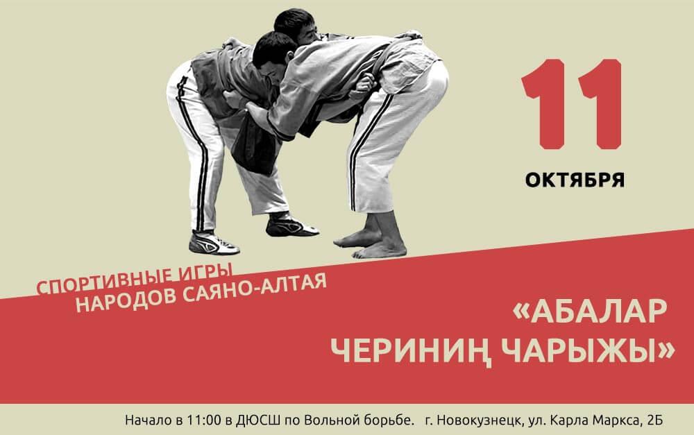 В Новокузнецке спортивный праздник «Абалар чериниң чарыжы»