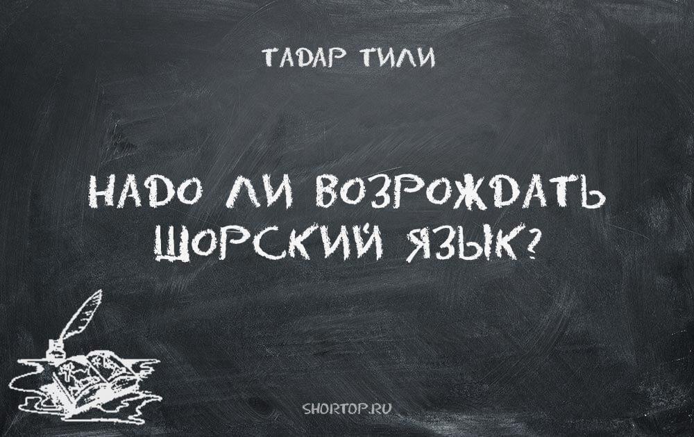 Надо ли возрождать шорский язык?