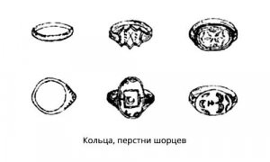 Кольца, перстни шорцев