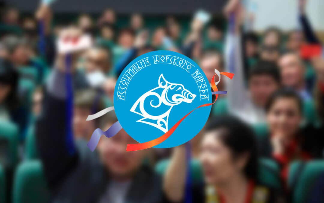 Герб ассоциации шорского народа